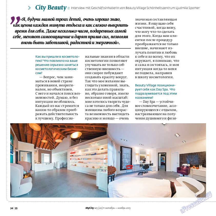 My City Frankfurt am Main (журнал). 2015 год, номер 5, стр. 34