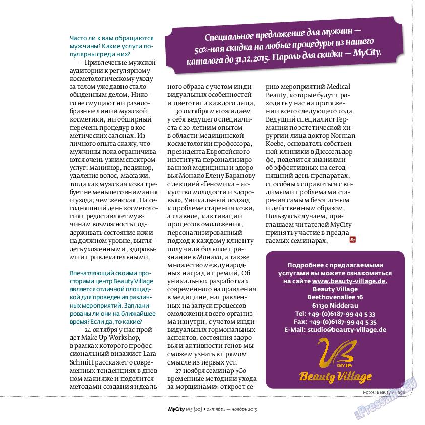 My City Frankfurt am Main (журнал). 2015 год, номер 5, стр. 37