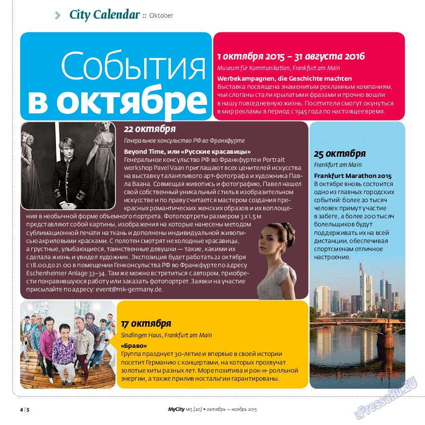 My City Frankfurt am Main (журнал). 2015 год, номер 5, стр. 4