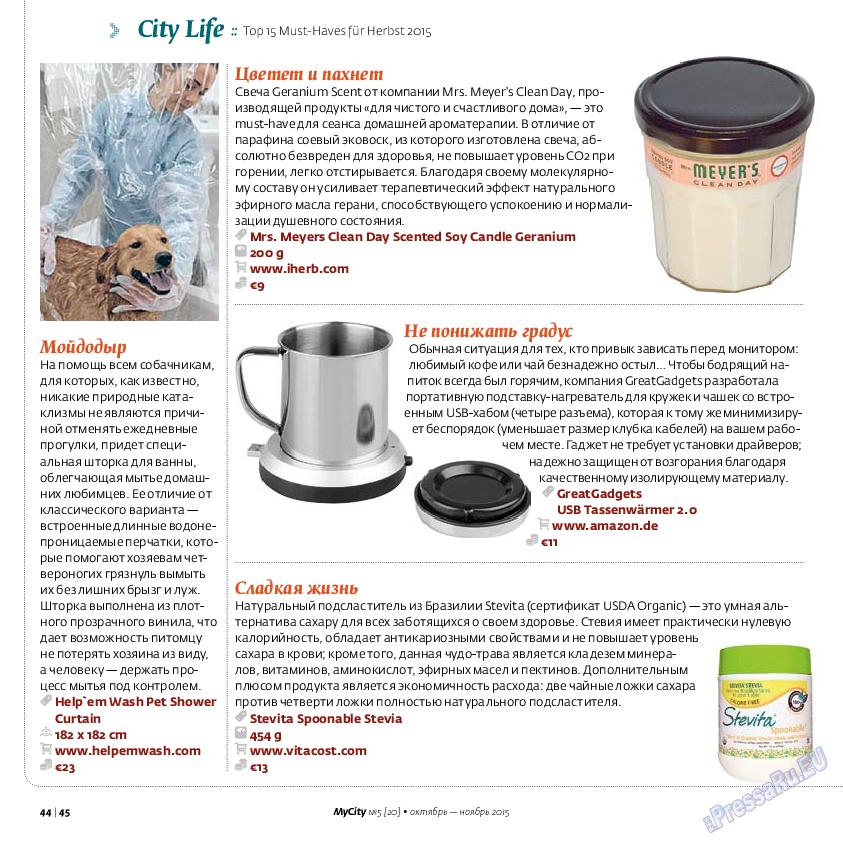 My City Frankfurt am Main (журнал). 2015 год, номер 5, стр. 44
