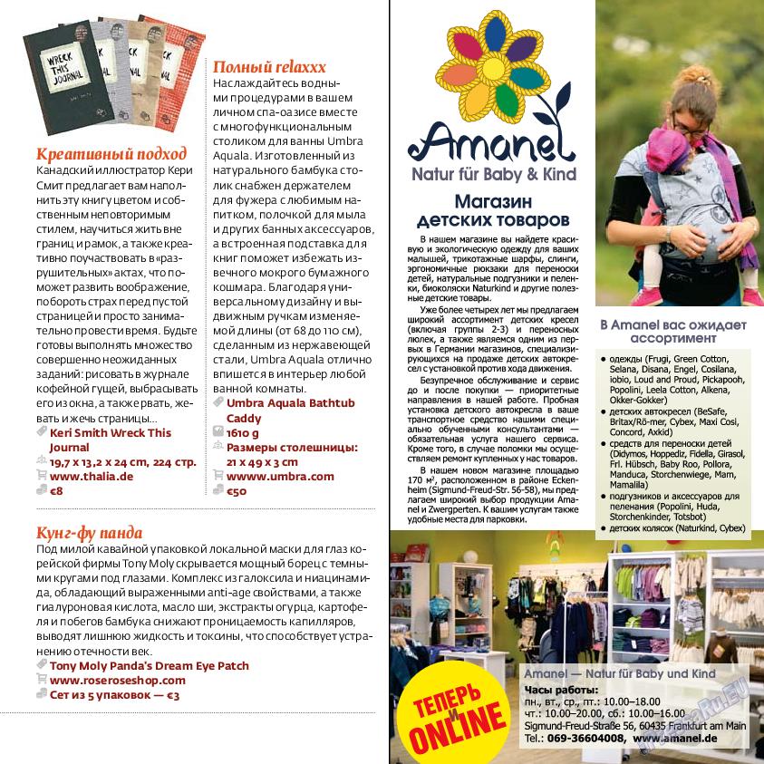 My City Frankfurt am Main (журнал). 2015 год, номер 5, стр. 45