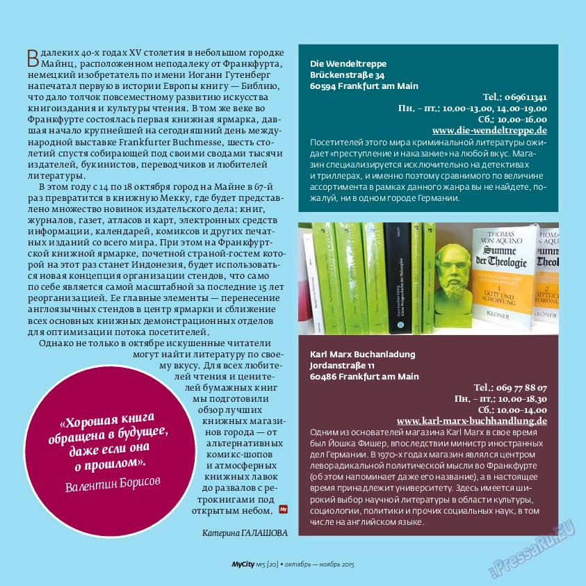 My City Frankfurt am Main (журнал). 2015 год, номер 5, стр. 49