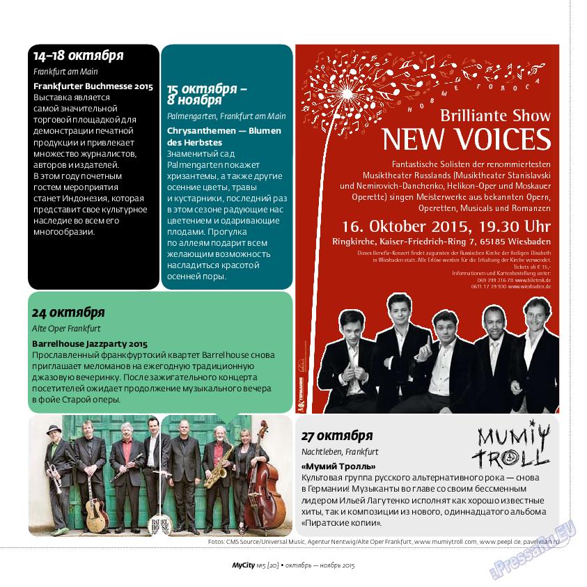 My City Frankfurt am Main (журнал). 2015 год, номер 5, стр. 5