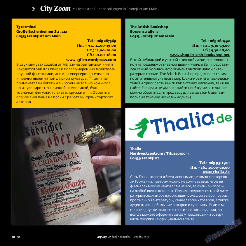 My City Frankfurt am Main (журнал). 2015 год, номер 5, стр. 50