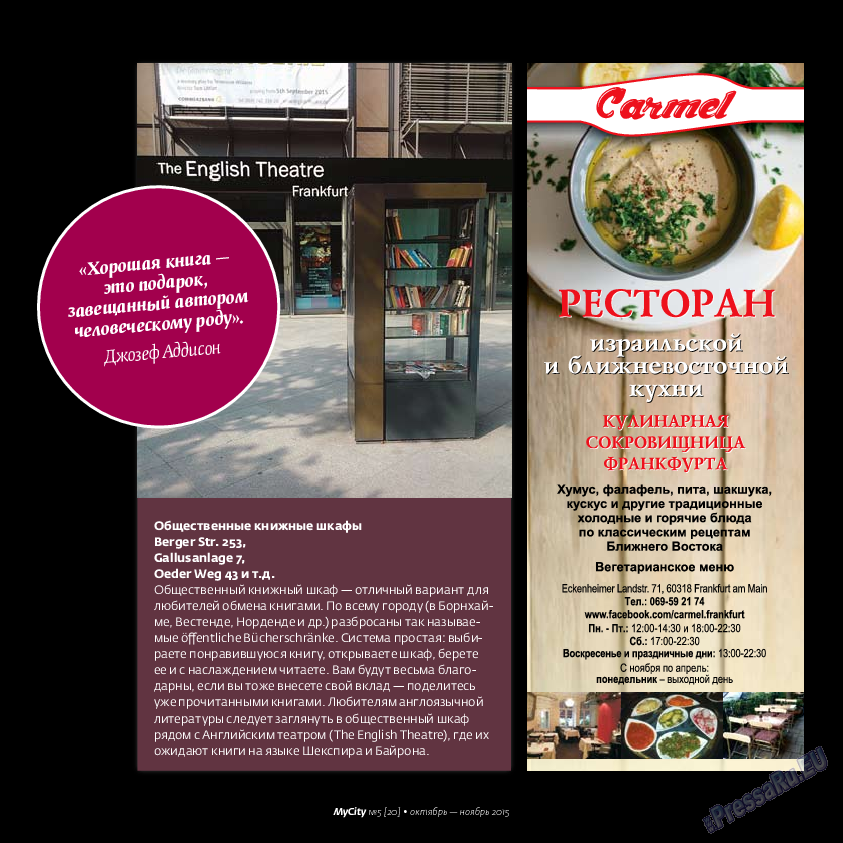 My City Frankfurt am Main (журнал). 2015 год, номер 5, стр. 51