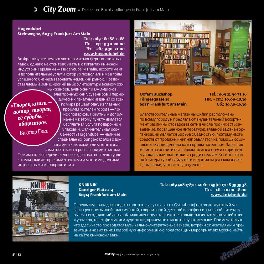 My City Frankfurt am Main (журнал). 2015 год, номер 5, стр. 52