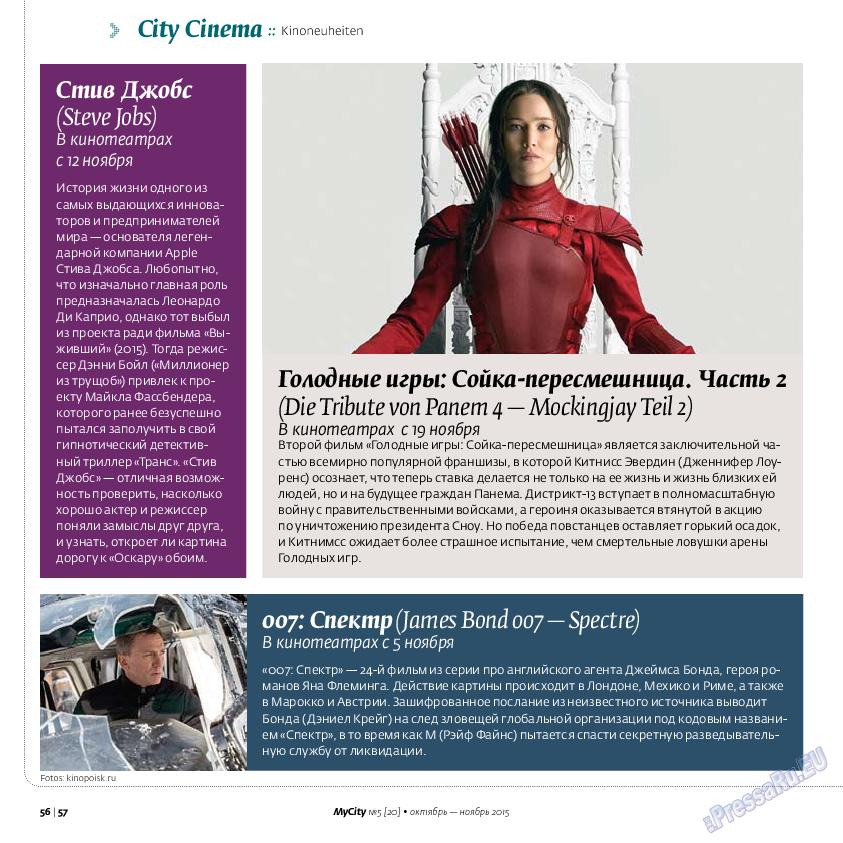 My City Frankfurt am Main (журнал). 2015 год, номер 5, стр. 56