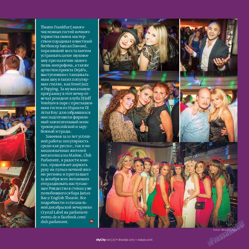 My City Frankfurt am Main (журнал). 2015 год, номер 6, стр. 15