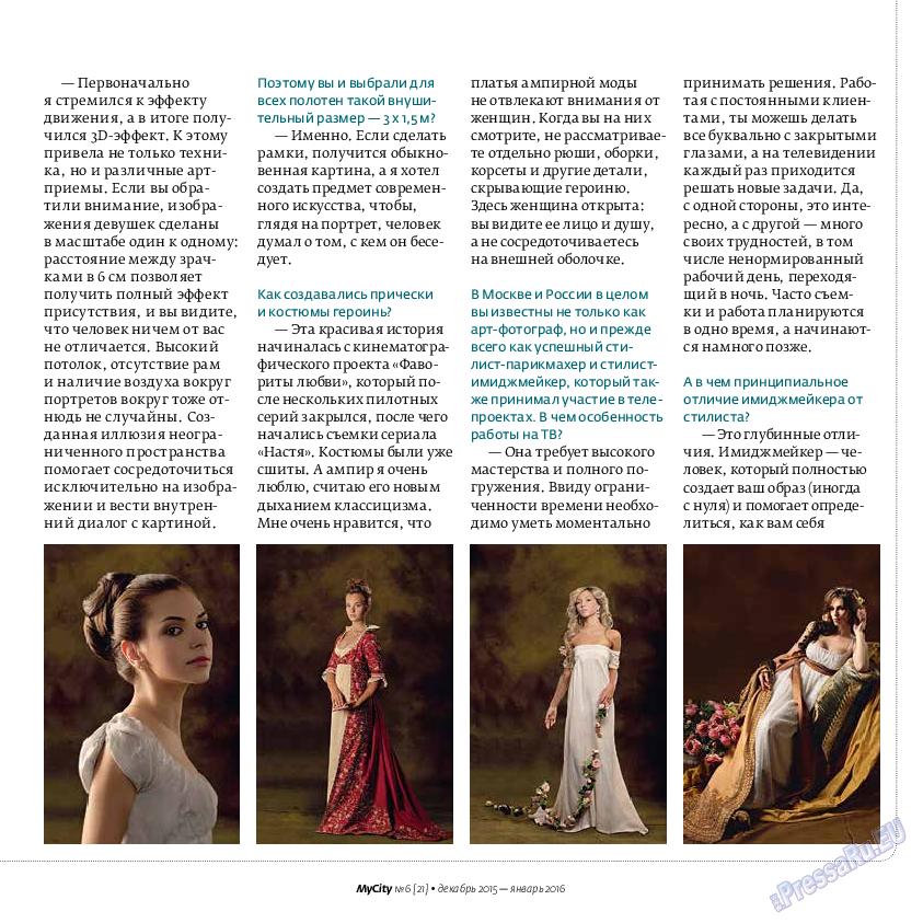 My City Frankfurt am Main (журнал). 2015 год, номер 6, стр. 17