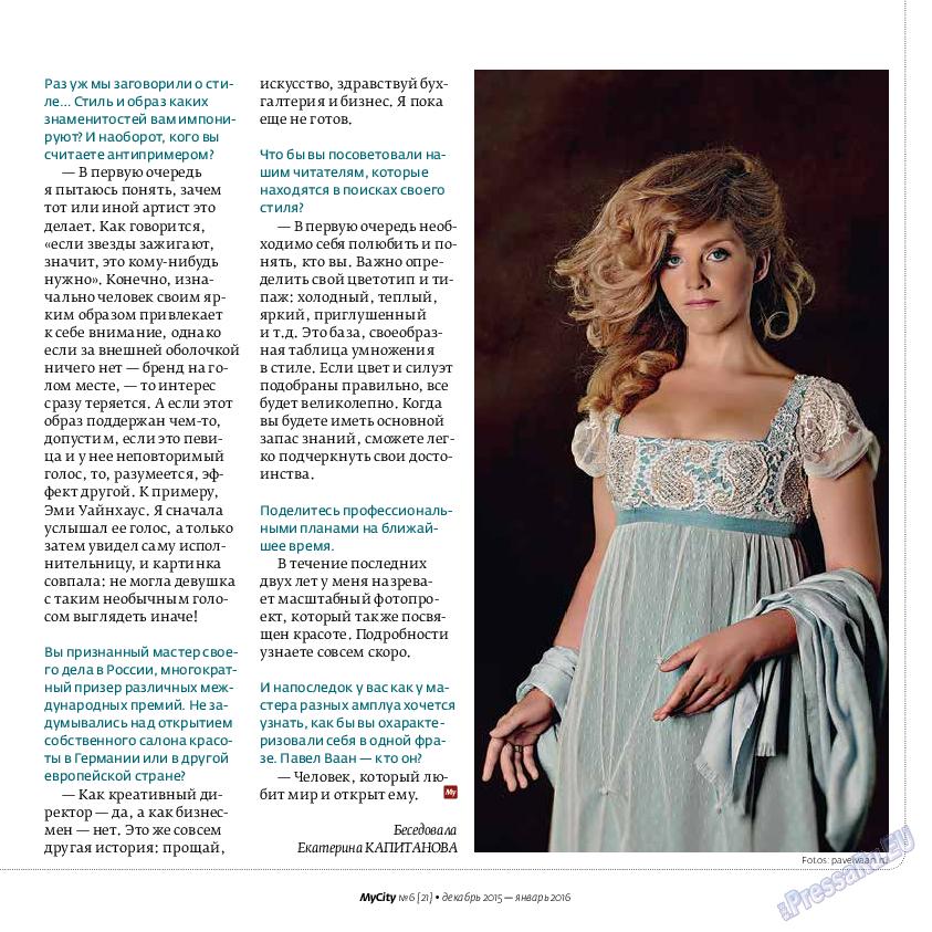 My City Frankfurt am Main (журнал). 2015 год, номер 6, стр. 19
