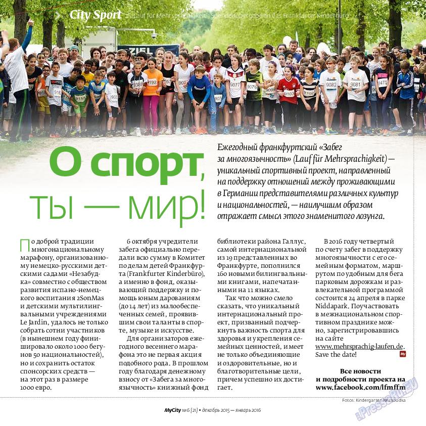 My City Frankfurt am Main (журнал). 2015 год, номер 6, стр. 25