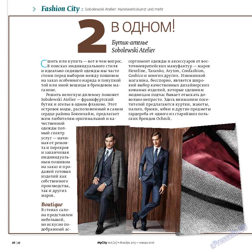 My City Frankfurt am Main (журнал). 2015 год, номер 6, стр. 26