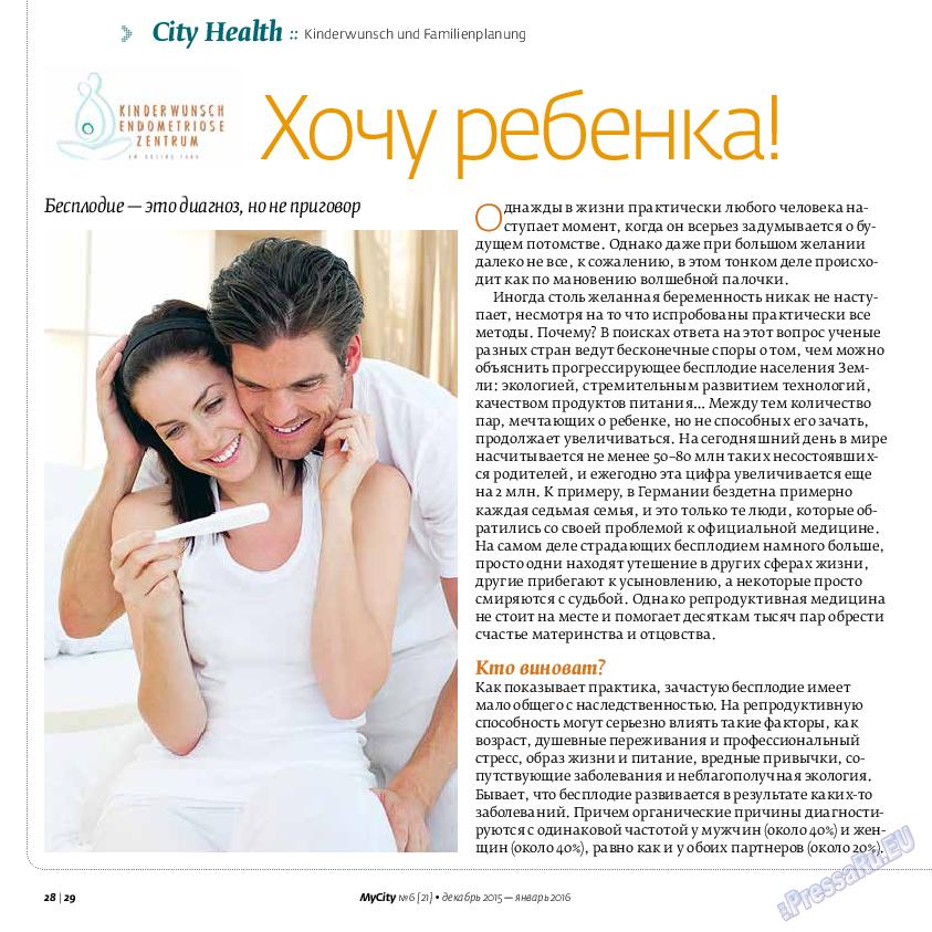 My City Frankfurt am Main (журнал). 2015 год, номер 6, стр. 28