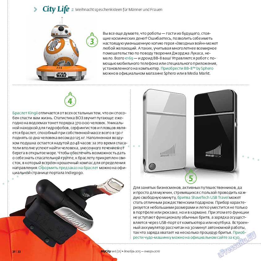 My City Frankfurt am Main (журнал). 2015 год, номер 6, стр. 32