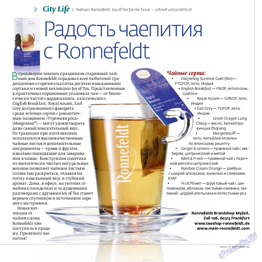 My City Frankfurt am Main (журнал). 2015 год, номер 6, стр. 35