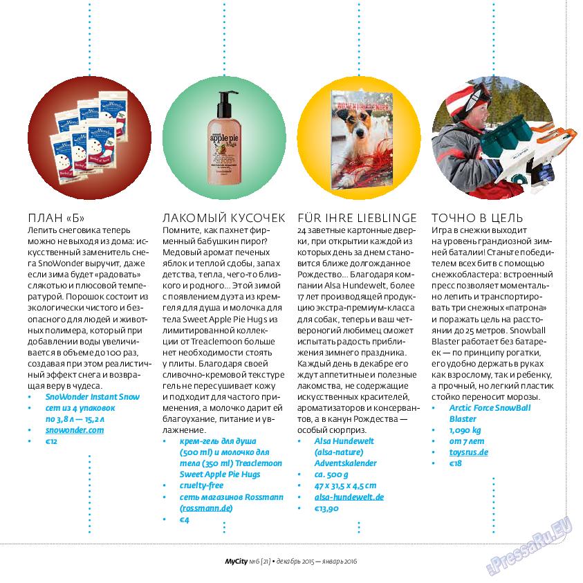 My City Frankfurt am Main (журнал). 2015 год, номер 6, стр. 39