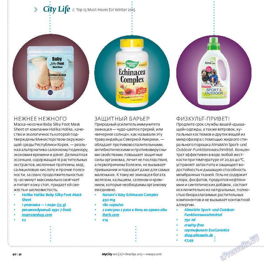 My City Frankfurt am Main (журнал). 2015 год, номер 6, стр. 40