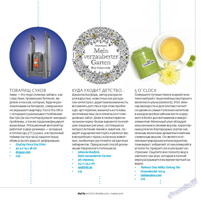 My City Frankfurt am Main (журнал). 2015 год, номер 6, стр. 41
