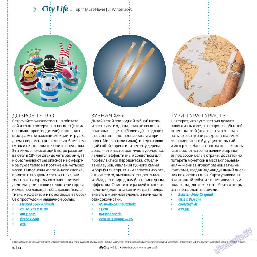 My City Frankfurt am Main (журнал). 2015 год, номер 6, стр. 42