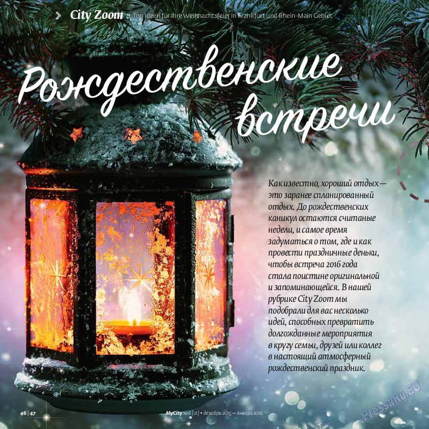 My City Frankfurt am Main (журнал). 2015 год, номер 6, стр. 46