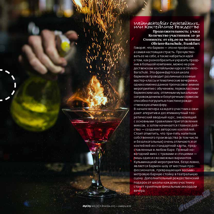 My City Frankfurt am Main (журнал). 2015 год, номер 6, стр. 47