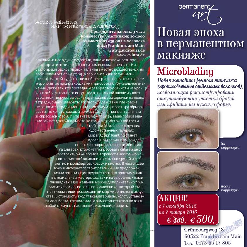 My City Frankfurt am Main (журнал). 2015 год, номер 6, стр. 49