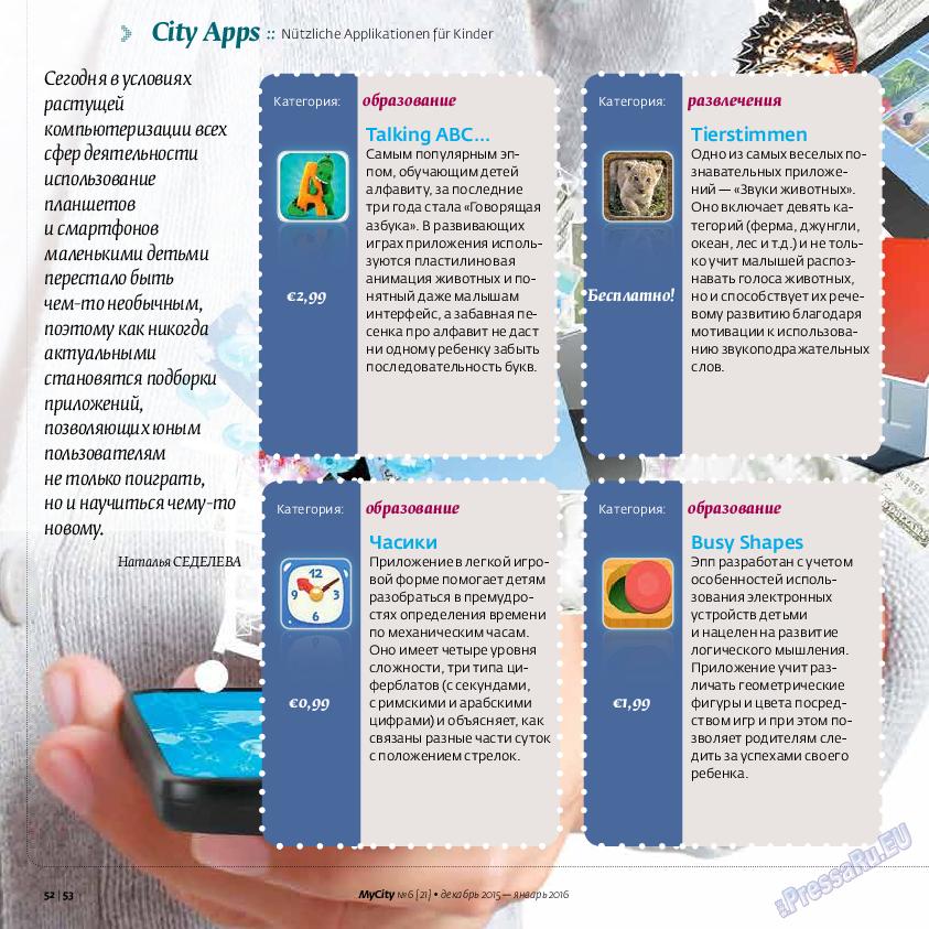 My City Frankfurt am Main (журнал). 2015 год, номер 6, стр. 52