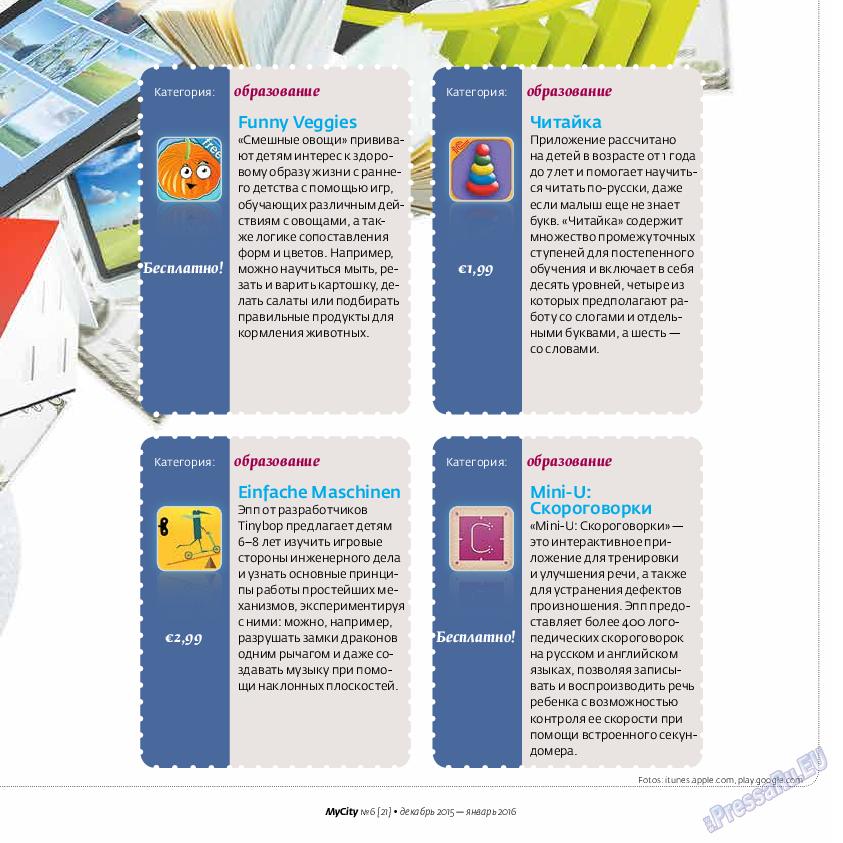 My City Frankfurt am Main (журнал). 2015 год, номер 6, стр. 53