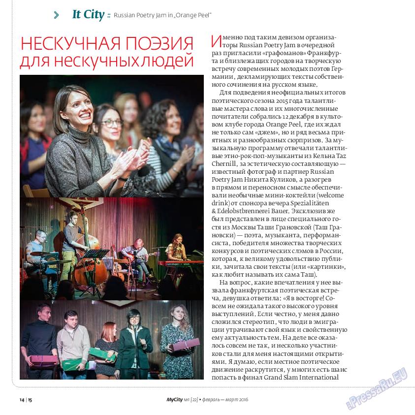 My City Frankfurt am Main (журнал). 2016 год, номер 22, стр. 14