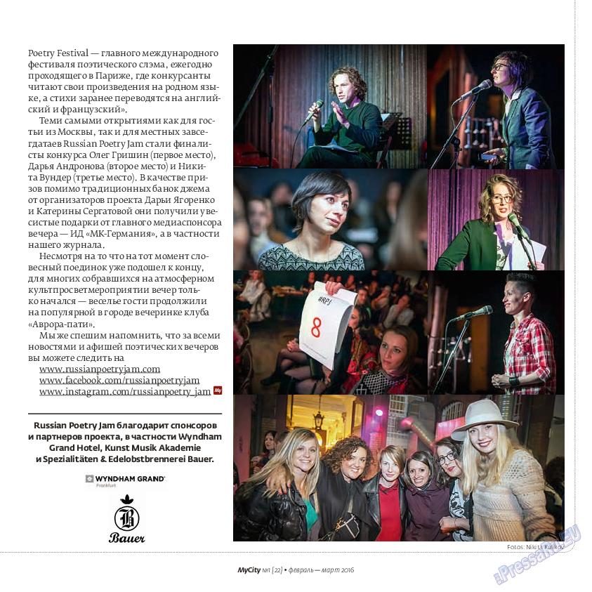 My City Frankfurt am Main (журнал). 2016 год, номер 22, стр. 15