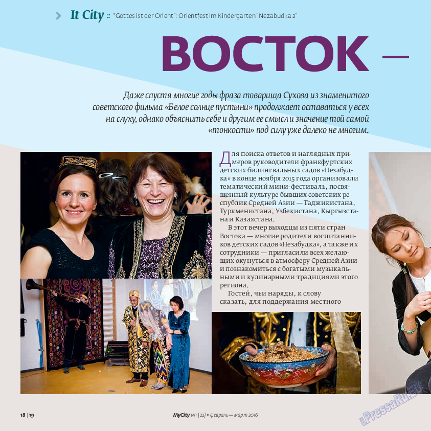 My City Frankfurt am Main (журнал). 2016 год, номер 22, стр. 18