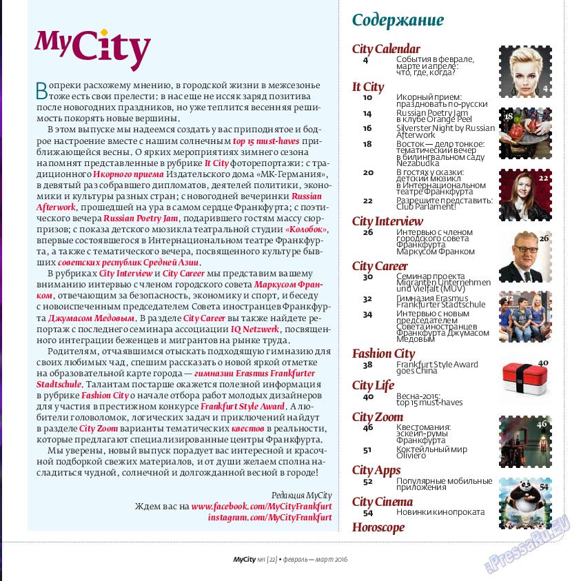 My City Frankfurt am Main (журнал). 2016 год, номер 22, стр. 3