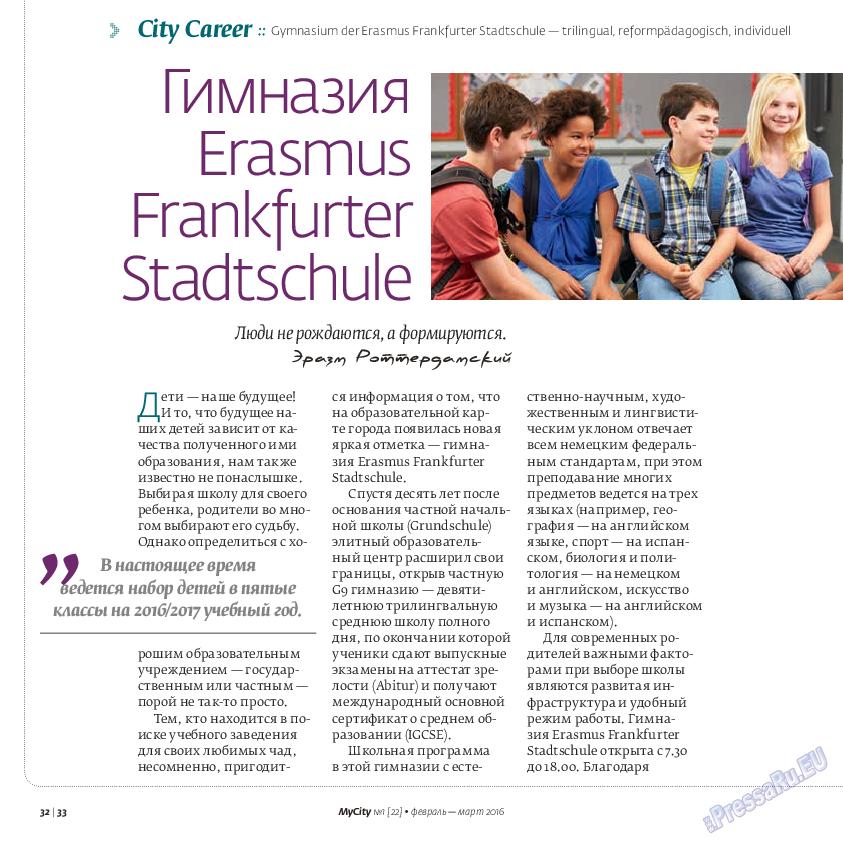My City Frankfurt am Main (журнал). 2016 год, номер 22, стр. 32