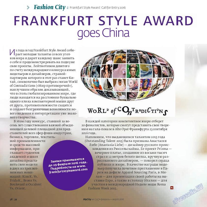 My City Frankfurt am Main (журнал). 2016 год, номер 22, стр. 38