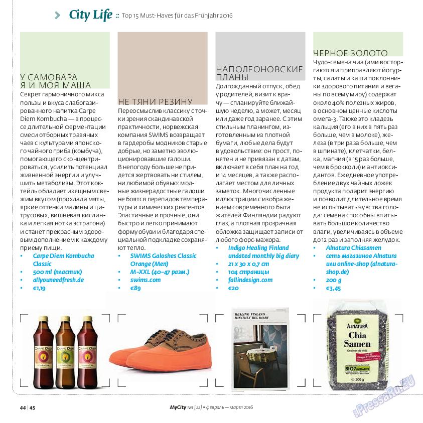 My City Frankfurt am Main (журнал). 2016 год, номер 22, стр. 44