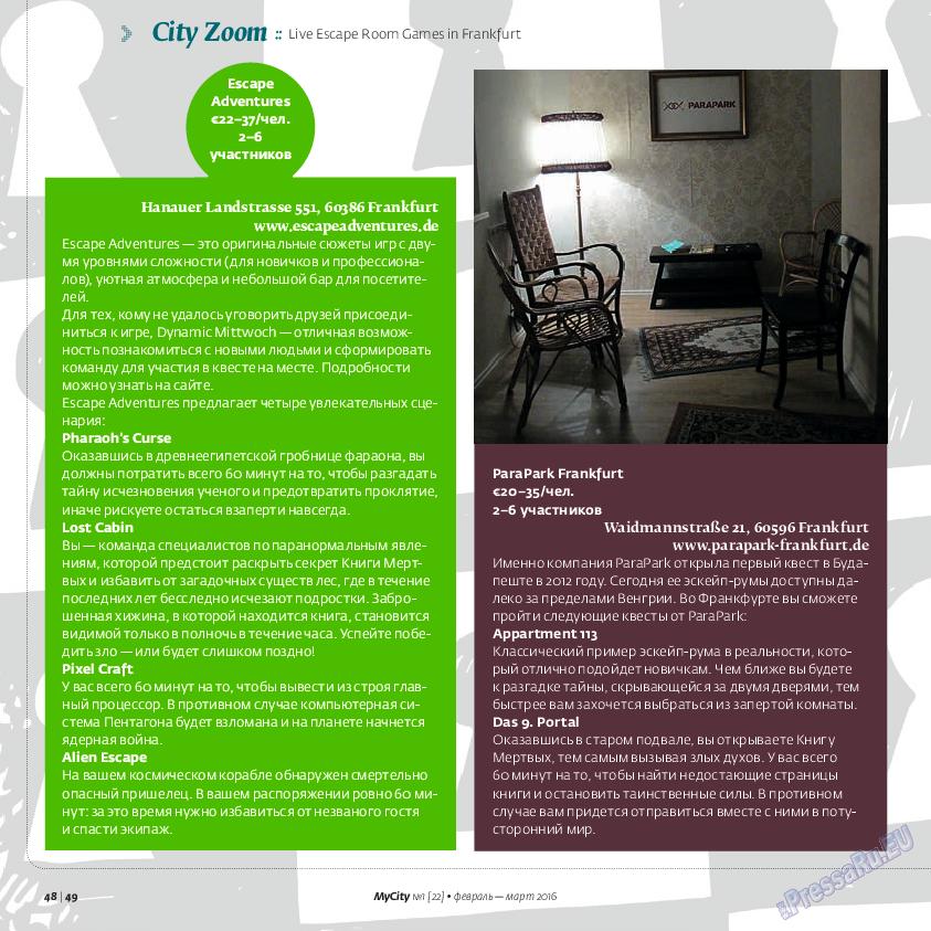 My City Frankfurt am Main (журнал). 2016 год, номер 22, стр. 48