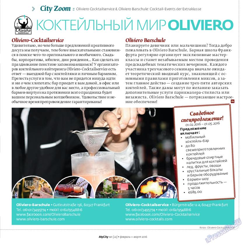 My City Frankfurt am Main (журнал). 2016 год, номер 22, стр. 51