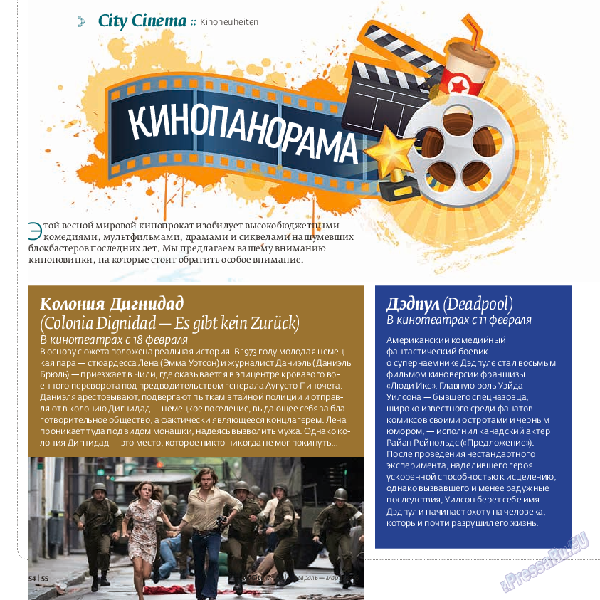 My City Frankfurt am Main (журнал). 2016 год, номер 22, стр. 52