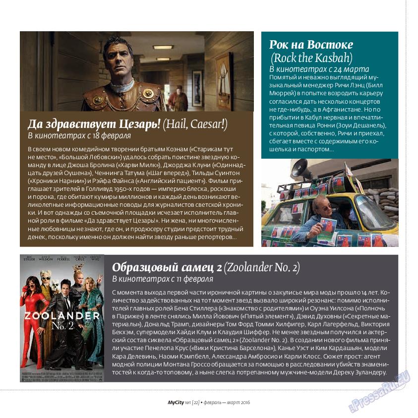 My City Frankfurt am Main (журнал). 2016 год, номер 22, стр. 53