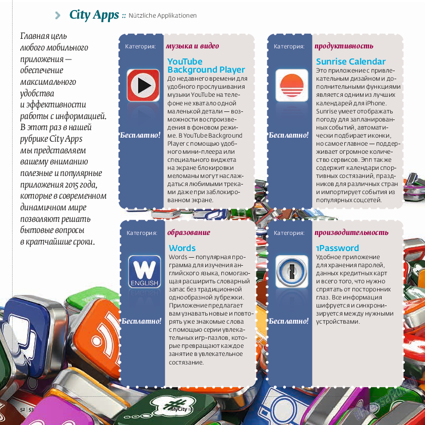 My City Frankfurt am Main (журнал). 2016 год, номер 22, стр. 56