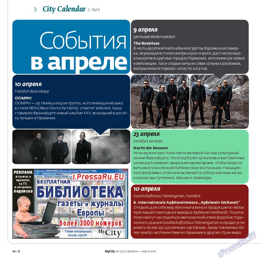 My City Frankfurt am Main (журнал). 2016 год, номер 22, стр. 8