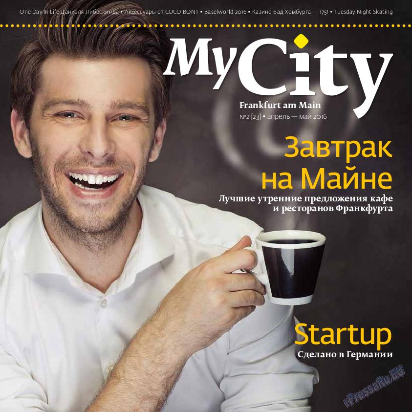 My City Frankfurt am Main (журнал). 2016 год, номер 23, стр. 1