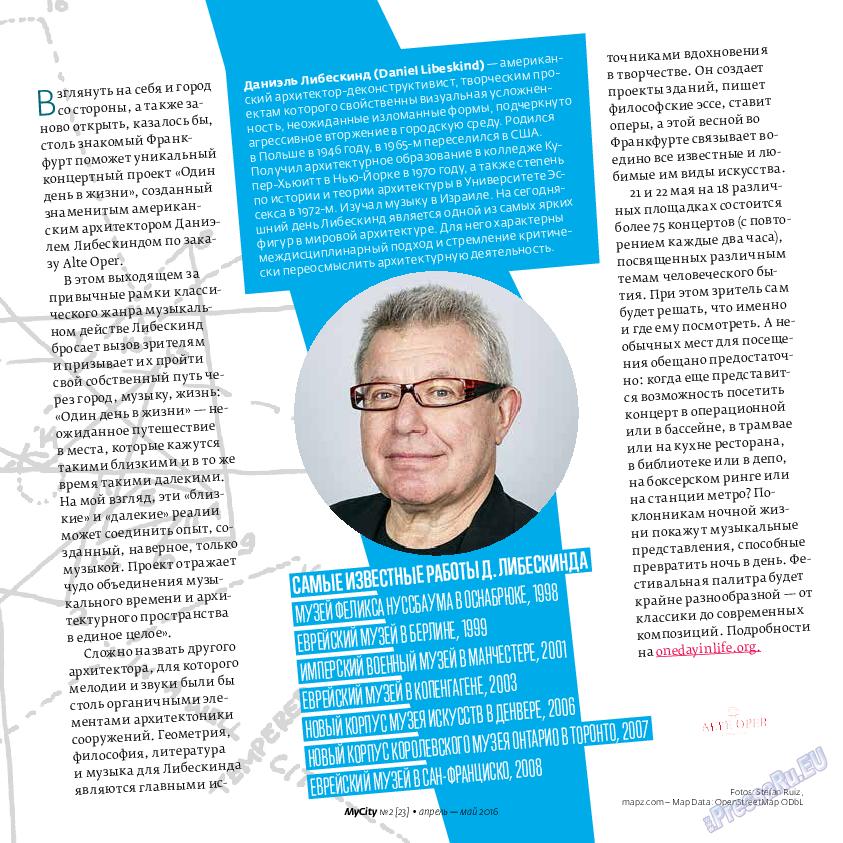 My City Frankfurt am Main (журнал). 2016 год, номер 23, стр. 11
