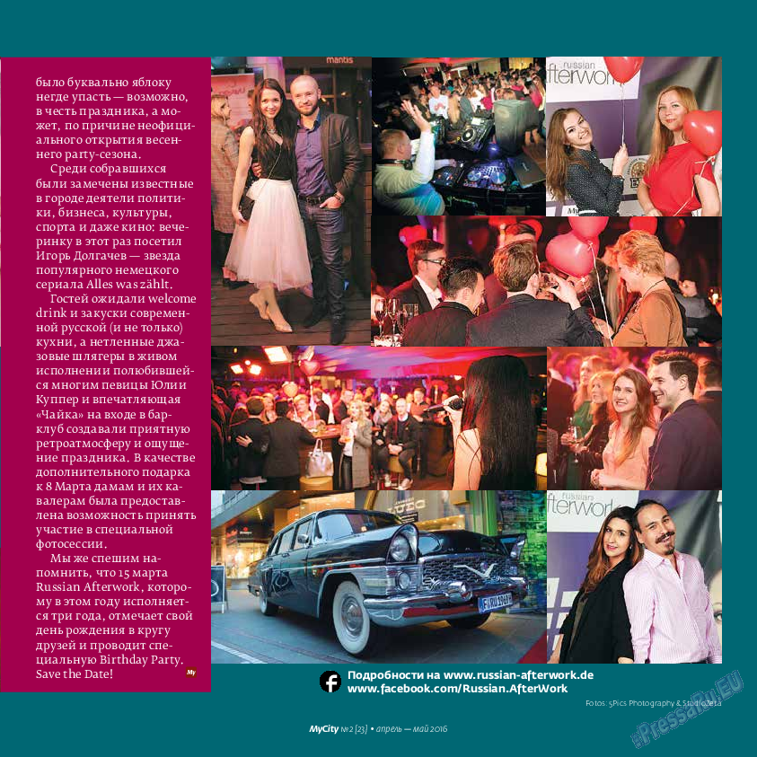 My City Frankfurt am Main (журнал). 2016 год, номер 23, стр. 17