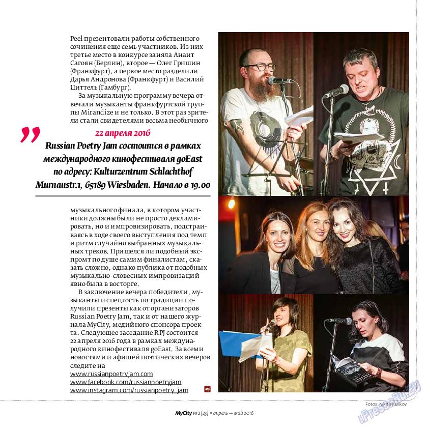 My City Frankfurt am Main (журнал). 2016 год, номер 23, стр. 21