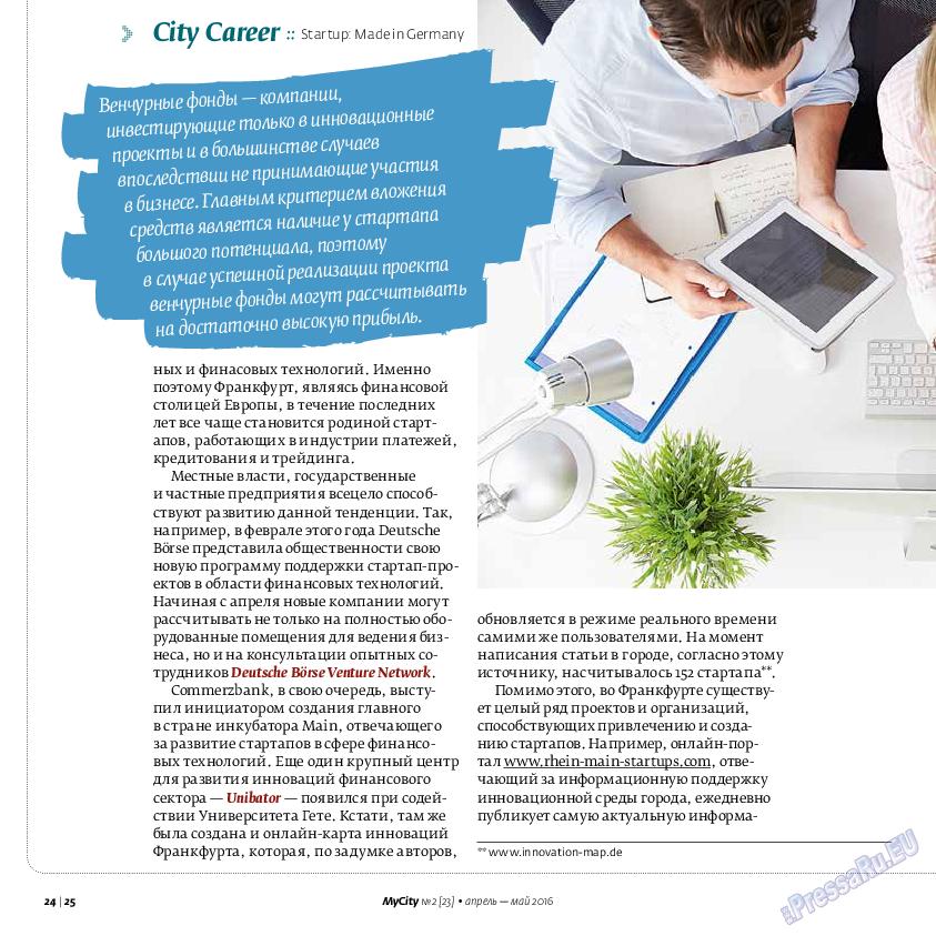 My City Frankfurt am Main (журнал). 2016 год, номер 23, стр. 24