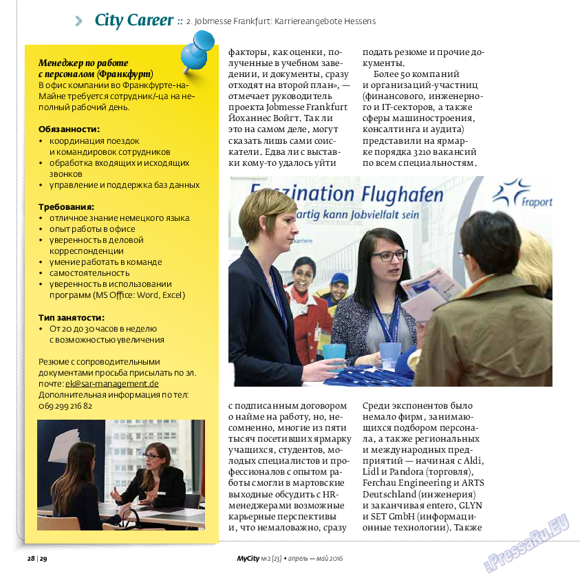 My City Frankfurt am Main (журнал). 2016 год, номер 23, стр. 28