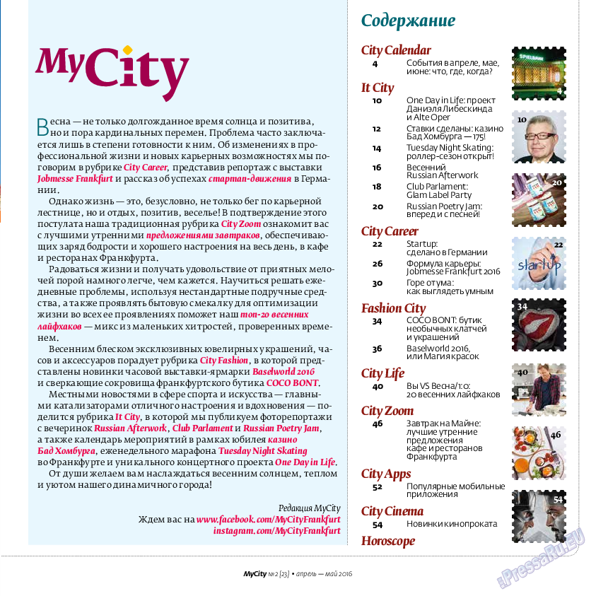 My City Frankfurt am Main (журнал). 2016 год, номер 23, стр. 3
