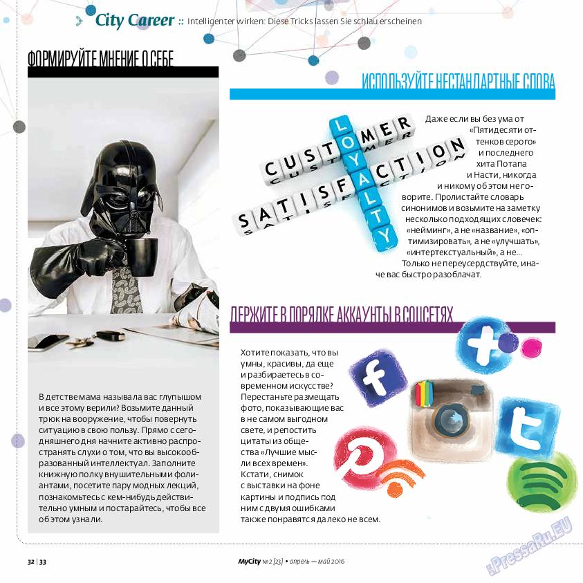 My City Frankfurt am Main (журнал). 2016 год, номер 23, стр. 32