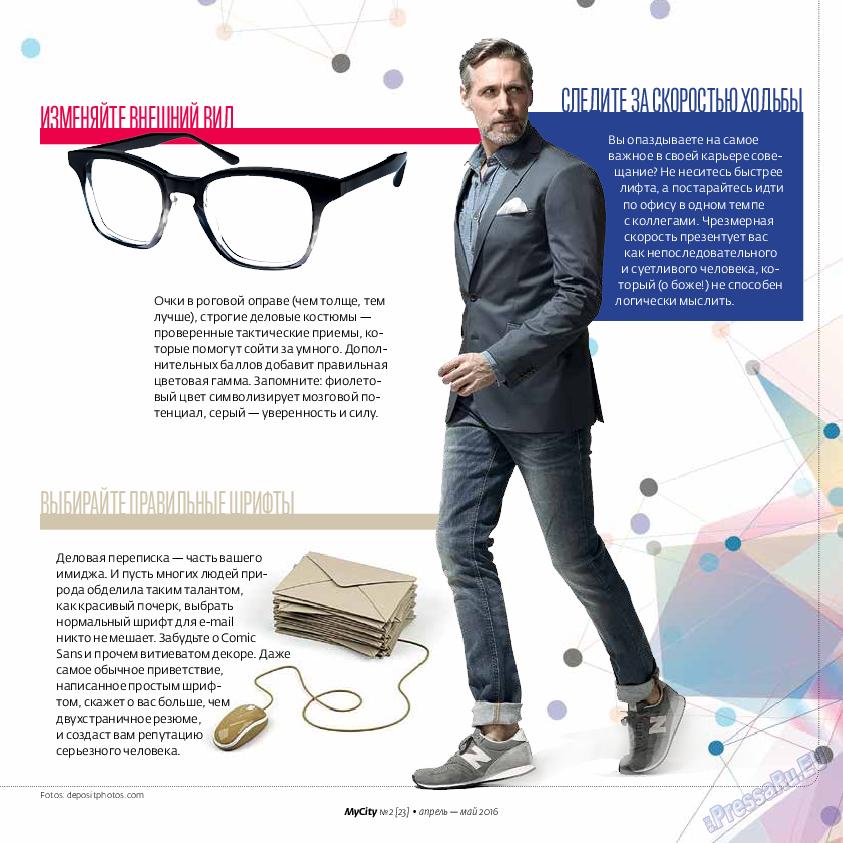 My City Frankfurt am Main (журнал). 2016 год, номер 23, стр. 33
